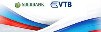 Отдых в Крыму - банки ВТБ И СБЕРБАНК